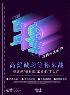 紫色招聘海报