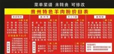 贵州特色羊肉粉 价目表