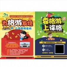 徐州旅游宣传单页