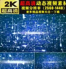 科技蓝色光线粒子动态视频素材