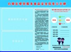 白银区餐饮服务安全信息公示牌