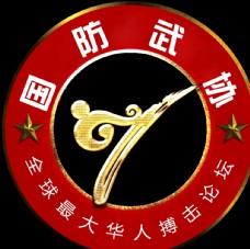国防武协logo创意class