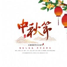 中秋节字体元素
