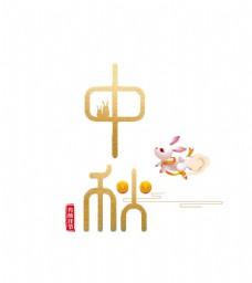 中秋节字体