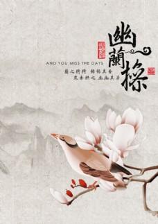 中国风客厅无框画