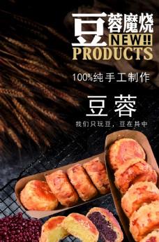 豆蓉燒海報