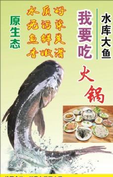 水库鱼海报