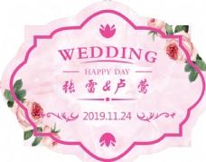粉色婚禮logo
