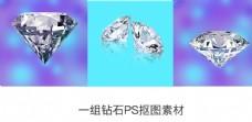 一组透明钻石抠图素材PSD文件
