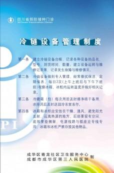 冷链设备管理制度