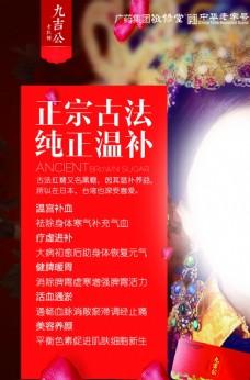 九吉公老红糖海报