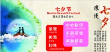 七夕节 中国传统节日