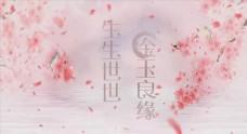 浪漫中国风婚礼片头模板