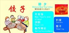 除夕 年夜饭 中国传统节日
