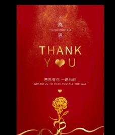 感恩節紅色唯美鮮花感恩有你海報