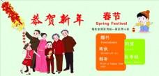 春节 中国传统节日