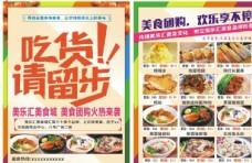 美食城宣传页  彩页