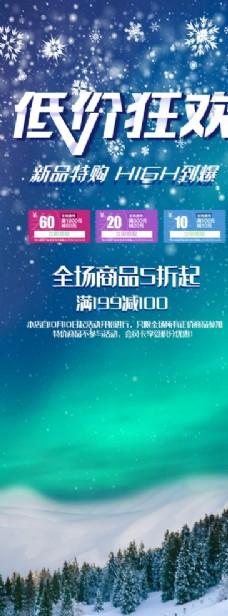 冬季促銷活動新品簡約藍色展架