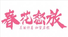 情人节春花怒放字体设计