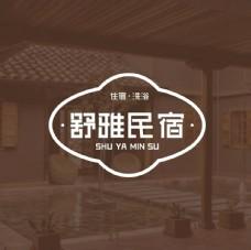 舒雅民宿字体设计