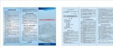 可編輯中華人民共和國國家安全法