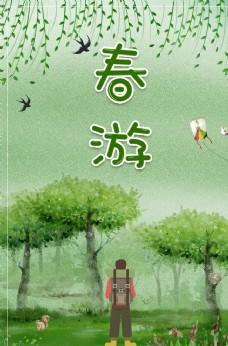 春季出游宣传海报