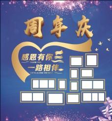 周年慶藍色背景