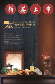 高檔茶葉上市海報設計