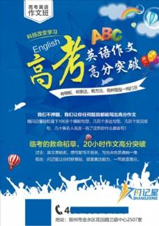 英语辅导班 英语辅导 英语培训
