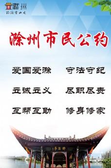 滁州市民公約