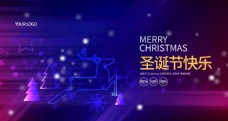圣诞节节日展板