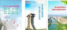 创建全国文明城市海报