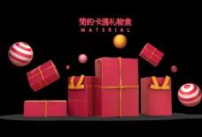 红色节日喜庆渐变圆礼物盒PNG