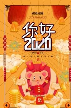鼠年   2020海报