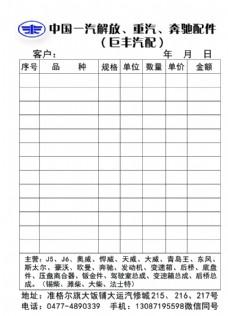 出庫單 聯單 八聯單 表單表格