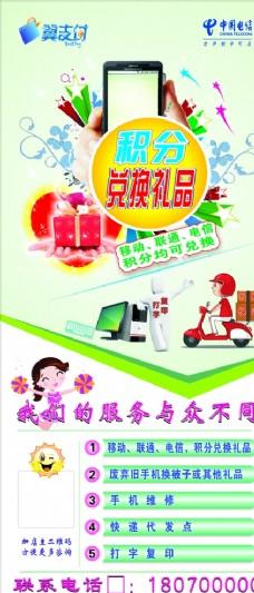 中国电信积分兑换展架