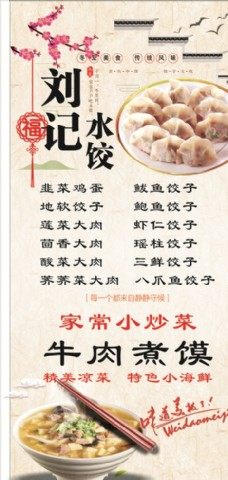 饺子 牛肉泡馍 价目表