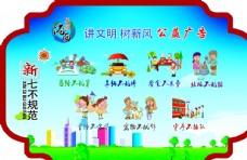 上海市新七不展板