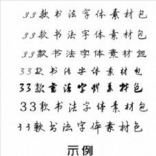 33款書法字體