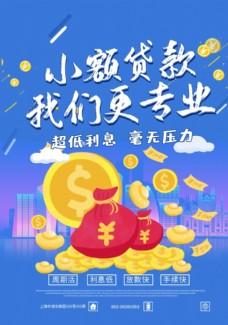 小额贷款理财投资金融海报