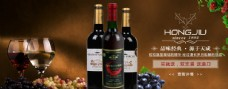 高端时尚红酒葡萄酒海报