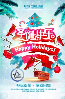 插画风圣诞节快乐海报