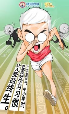 跑步奔跑老人