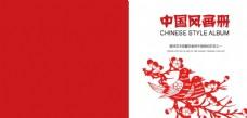 中国风节日剪纸画