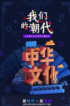 C4D石兰色简约大气中华文化