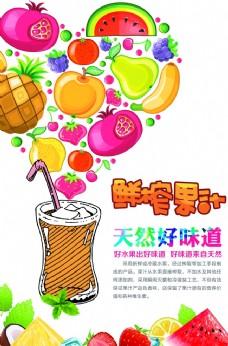 鲜榨果汁PSD分层海报设计