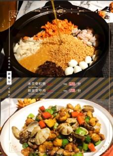 菜谱 菜单 中式菜谱 中餐厅菜