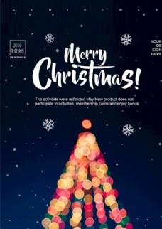 小清新圣诞海报