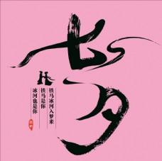 七夕毛筆字