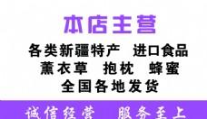 新疆特产名片反薰衣草紫色
